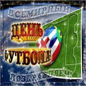Открытка поздравляем со всемирным днём футбола