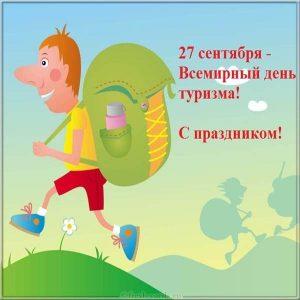 Картинка с праздником всемирный день туризма