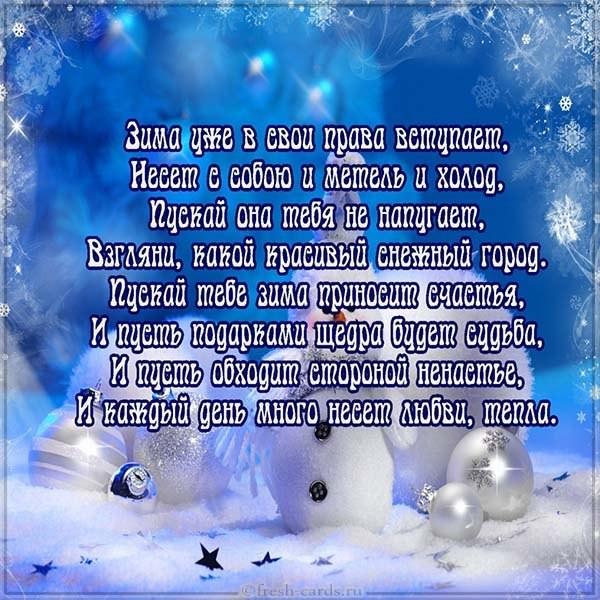 Открытка со стихами поздравляем с началом зимы