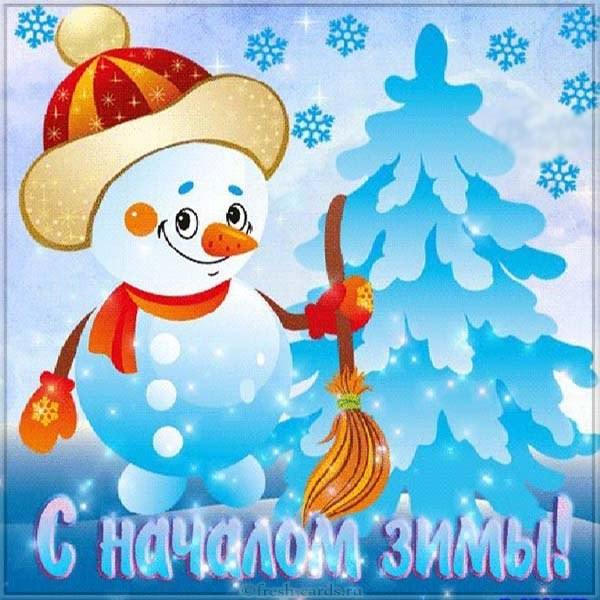 Классная открытка с первым зимним днём