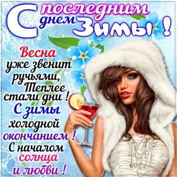 Бесплатная открытка с последним днём зимы