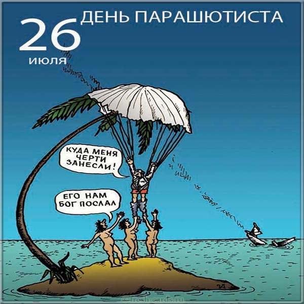 Поздравительная картинка ко дню парашютиста