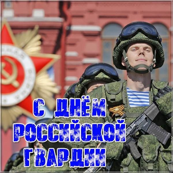 Поздравительная картинка с днём российской гвардии