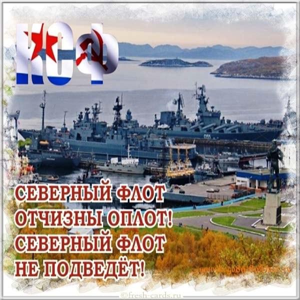 Поздравительная картинка ко дню северного флота