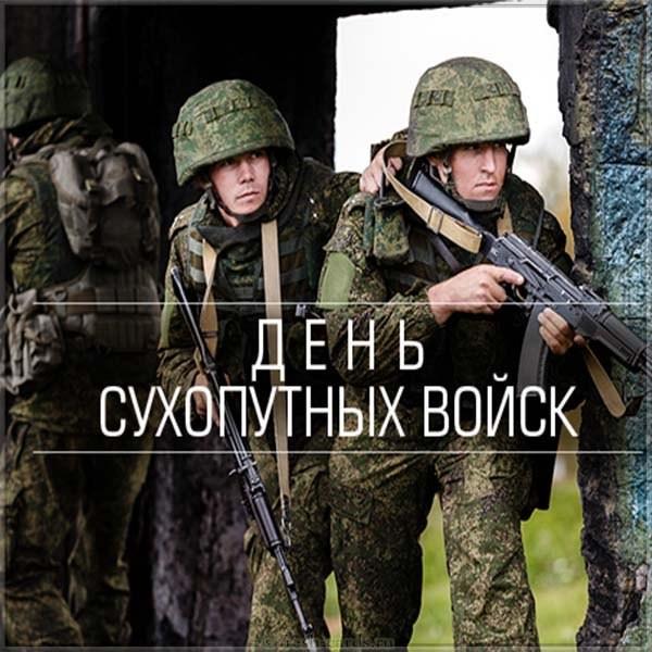 Поздравительная открытка на день сухопутных войск