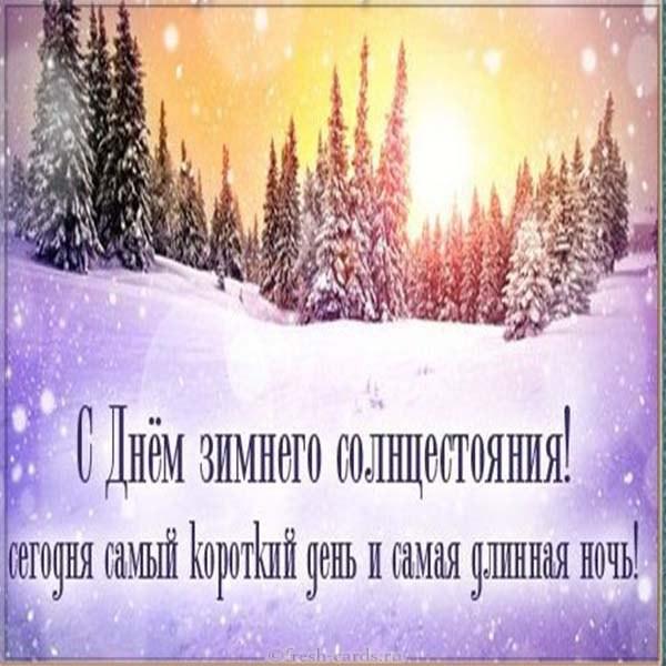 Поздравительная картинка на день зимнего солнцестояния
