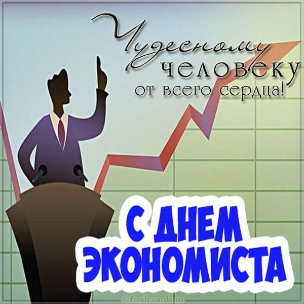 Поздравительная картинка с днём экономиста