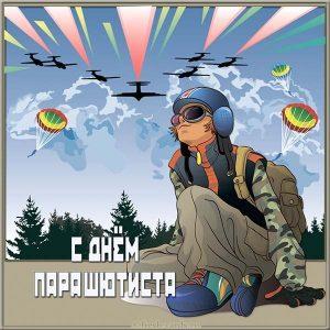 Поздравительная картинка с днём парашютиста