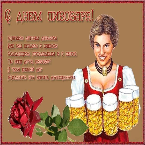 Поздравительная картинка на день пивовара со стихами