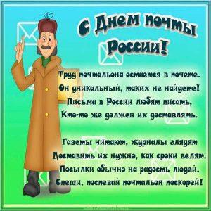 Поздравительная картинка с днём почты России