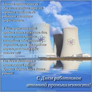 Поздравительная картинка коллегам с днём работника атомной промышленности