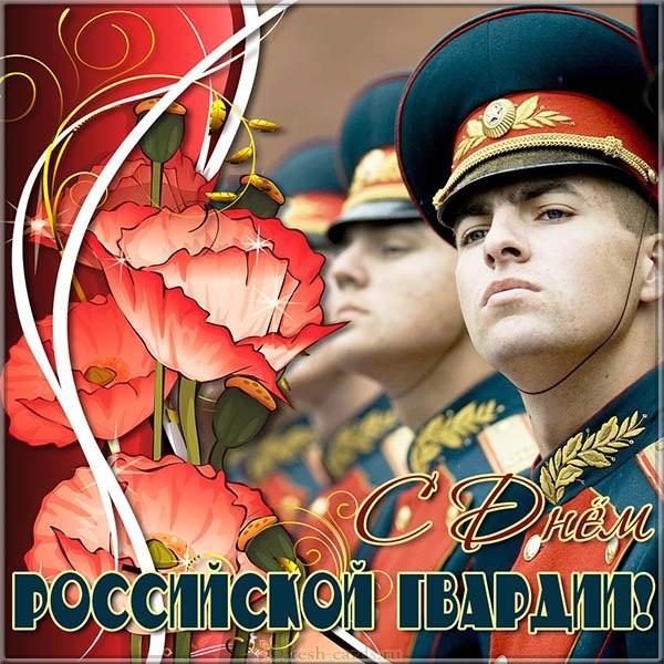Классная открытка с поздравлением на день российской гвардии