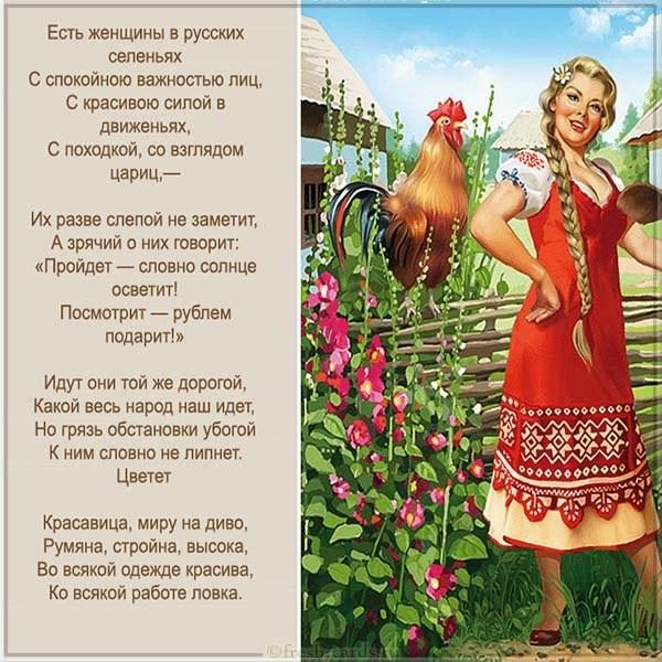 Поздравительная картинка на день сельских женщин с текстом