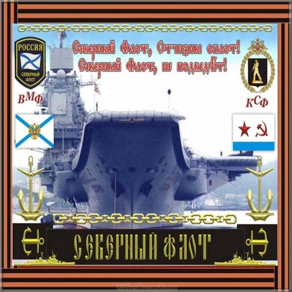 Поздравительная открытка с днём северного флота