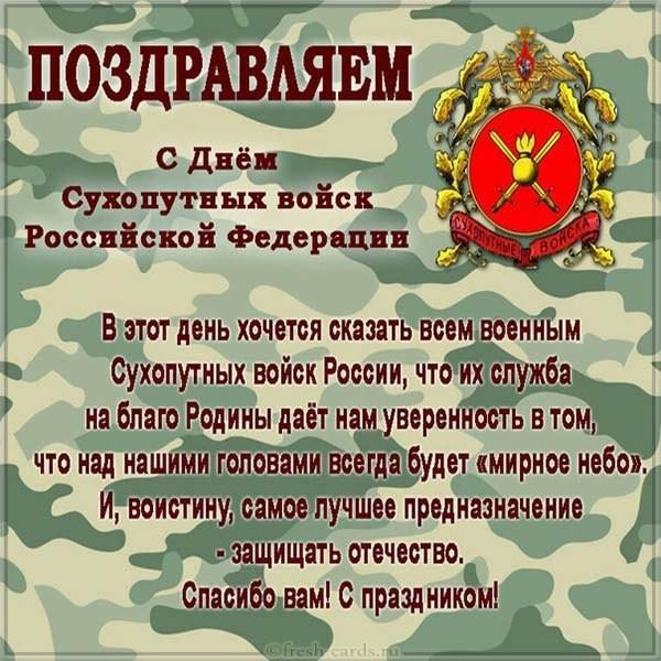 Картинка поздравляем с днём сухопутных войск Российской Федерации