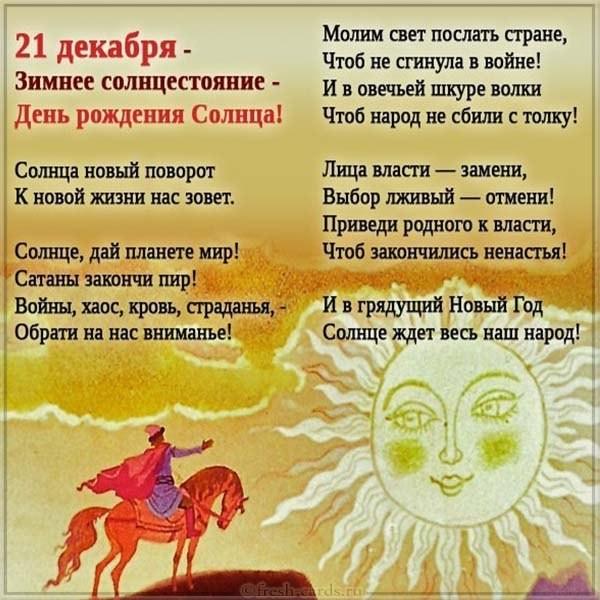 Поздравительная открытка со стихами на день зимнего солнцестояния