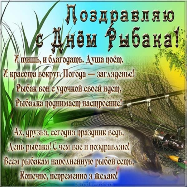 Поздравительная картинка ко дню рыбака с текстом