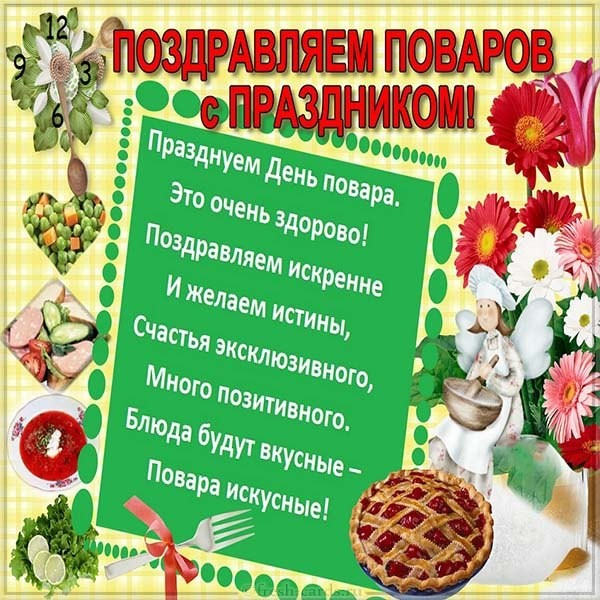 Поздравительная открытка с текстом повару