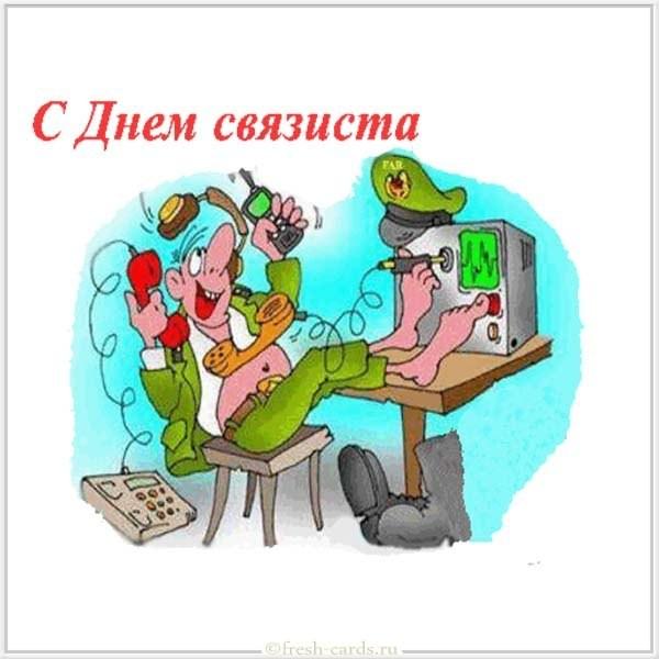 Поздравительная открытка на день работника связи с приколом
