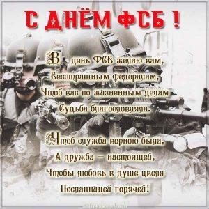 Картинка поздравление ко дню ФСБ