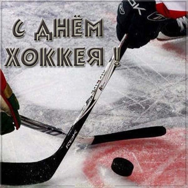 Электронная открытка с поздравлением на день хоккея