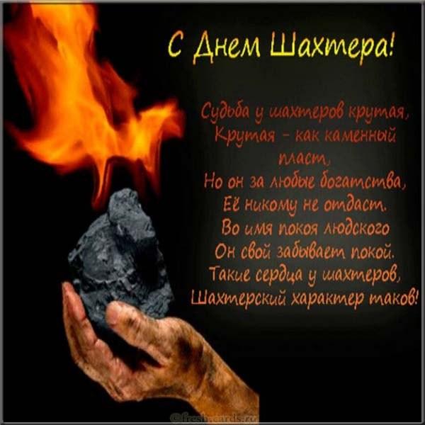 Поздравление в картинке на день шахтёра