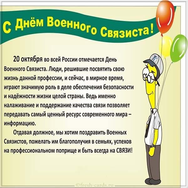 Прикольная открытка с поздравлением на день военного связиста