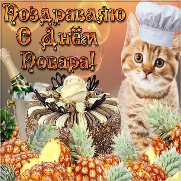 Прикольное поздравление в картинке с днём повара