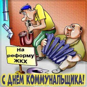 Смешная картинка с поздравлением на день коммунальщика