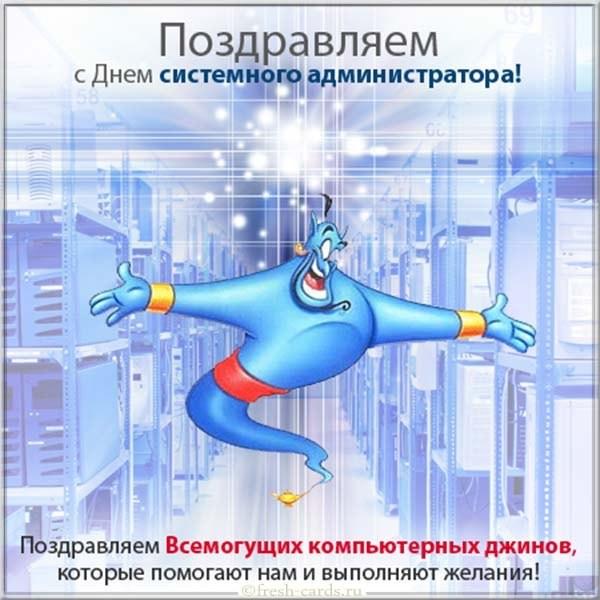 Прикольная открытка поздравляем с днём системного администратора