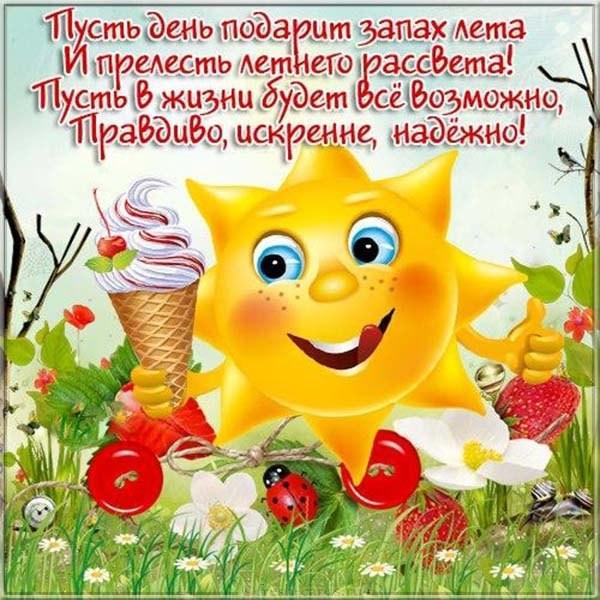 Клёвая открытка поздравляю с началом лета
