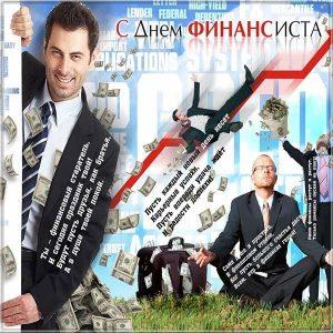 Красивая открытка поздравляю с днём финансиста