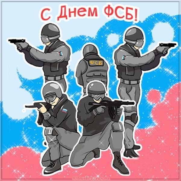 Поздравительная картинка с днём работника ФСБ РФ