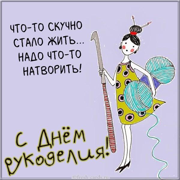 Смешная открытка с поздравлением на день рукоделия
