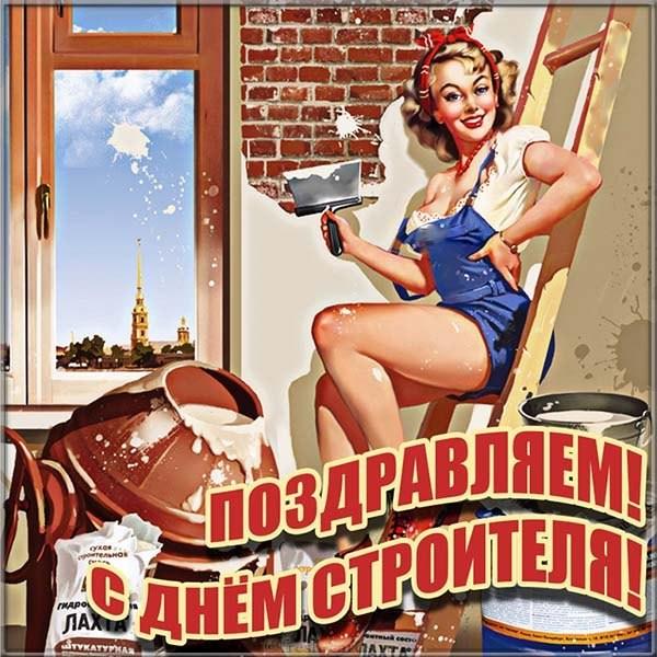Клёвая картинка поздравляем с днём строителя женщине