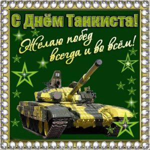 Классная открытка поздравляю с днём танкиста