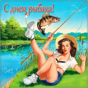 Веселая открытка с днём рыбака