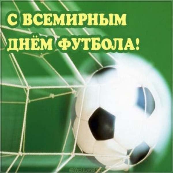 Электронная открытка с днём всемирного футбола