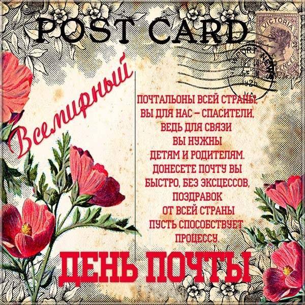 Открытка почтальонам на всемирный день почты