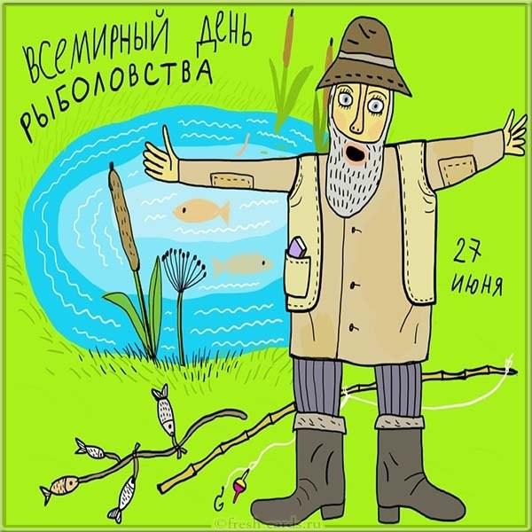 Картинка поздравление на всемирный день рыболовства