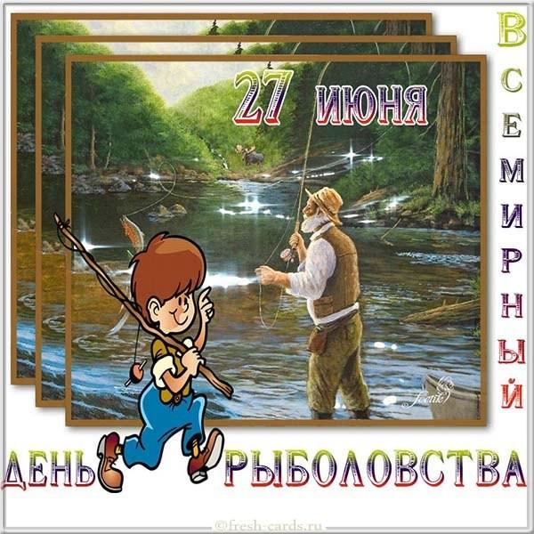 Открытка ко всемирному дню рыболовства