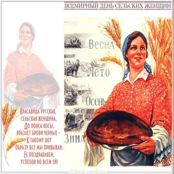 Электронная открытка с днём сельской женщины