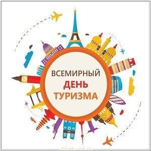 Поздравление в картинке со всемирным днём туризма