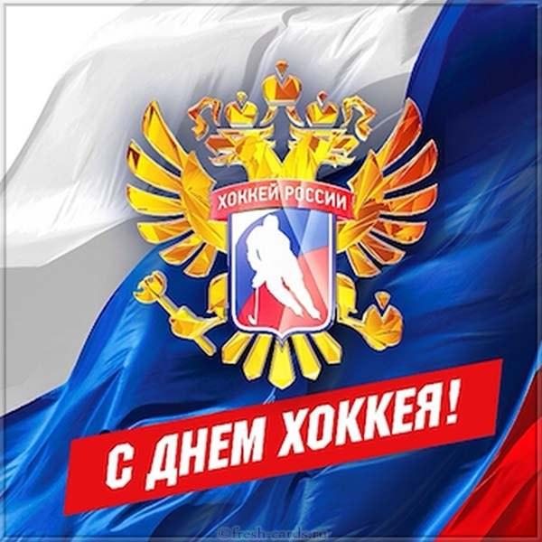 Открытка поздравление со всероссийским днём хоккея