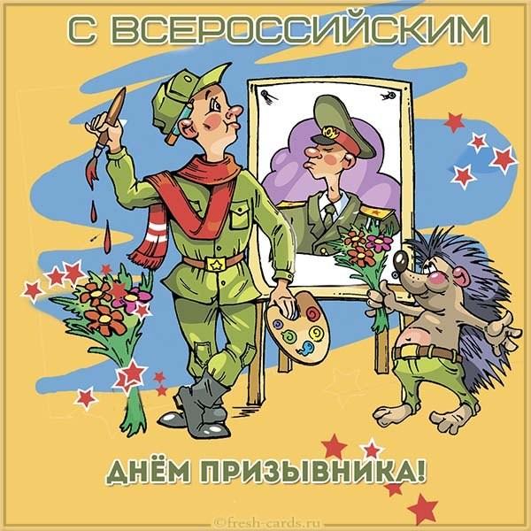 Классная картинка поздравление со всероссийский днём призывника