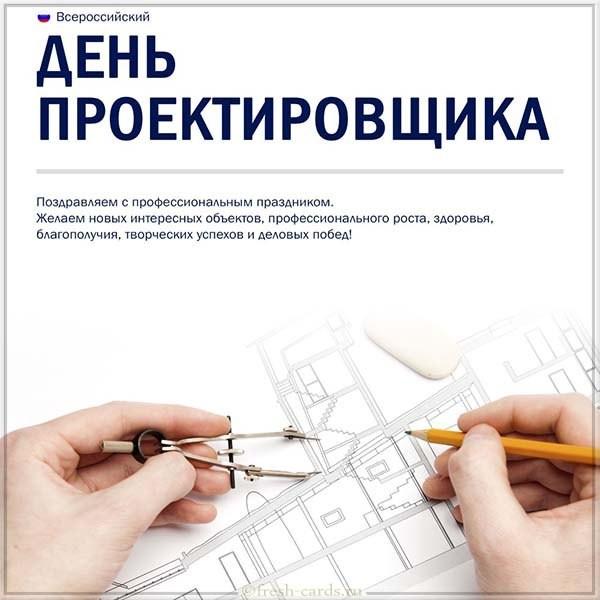 Открытка с профессиональным праздником день проектировщика