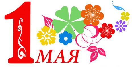 1 Мая! рисунки - скачать бесплатно на otkrytkivsem.ru