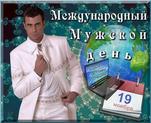 19 ноября Международный Мужской День! - скачать бесплатно на otkrytkivsem.ru