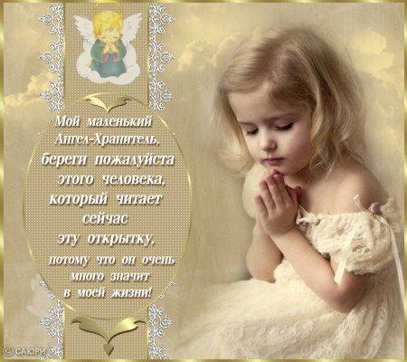 Ангел-хранитель - скачать бесплатно на otkrytkivsem.ru
