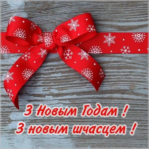 Белорусская новогодняя открытка - скачать бесплатно на otkrytkivsem.ru
